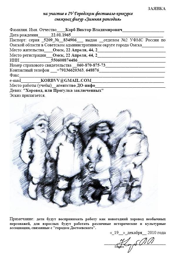Заявка Виктора Корба на участие в конкурсе снежных фигур